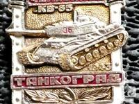 Russian Military Tank Pin - KB 85 Size approximately. 1